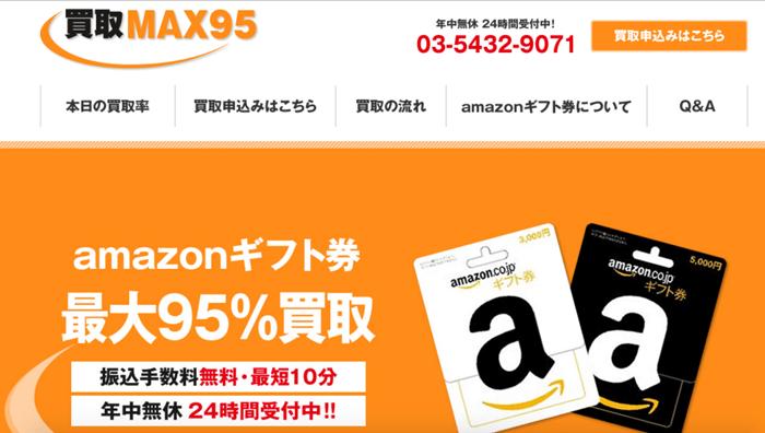 """""""買取MAX95"""""""