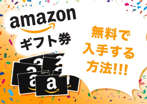 Amazonギフト券を無料で入手する方法