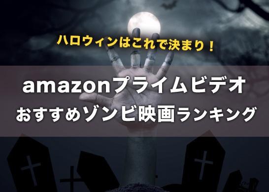 amazonプライムビデオおすすめゾンビ映画ランキング