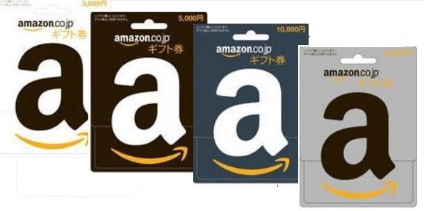 amazon プリペイド カード 使い方
