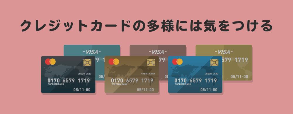 クレジットカードの多様には気を付ける