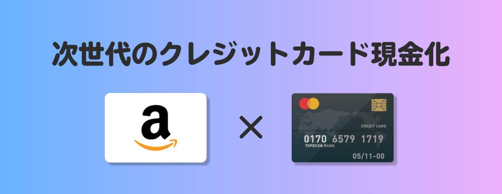 次世代のクレジットカード現金化
