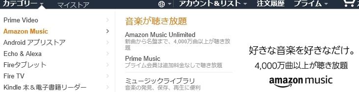 アマゾンプライムミュージック 使い方