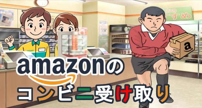 コンビニ 受け取り amazon
