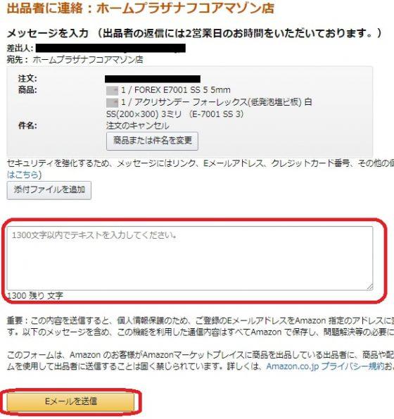 リクエスト amazon キャンセル Amazonの注文、キャンセルできる?キャンセル方法やキャンセルできない商品について