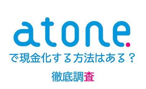 使える コンビニ atone 【atone(アトネ)コンビニ払い】クレジットカードで支払いできるかどうか調べました!