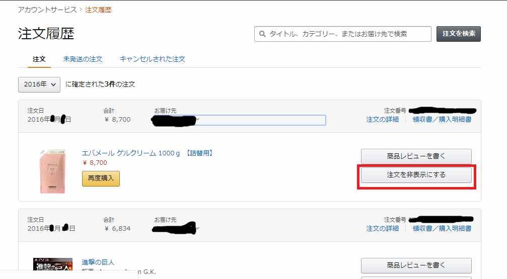 アマゾン 注文履歴 削除