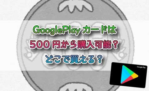 グーグルプレイ残高 現金化