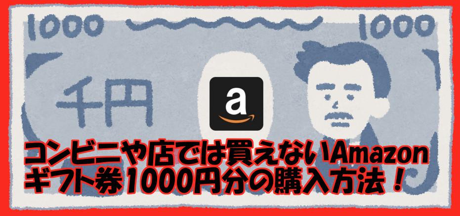 券 コンビニ ギフト amazon