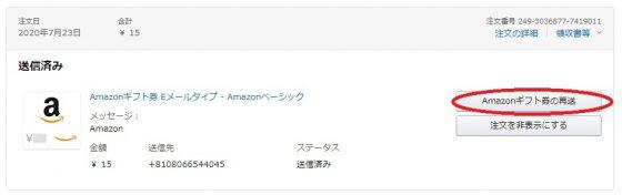 Amazonギフト券の再送
